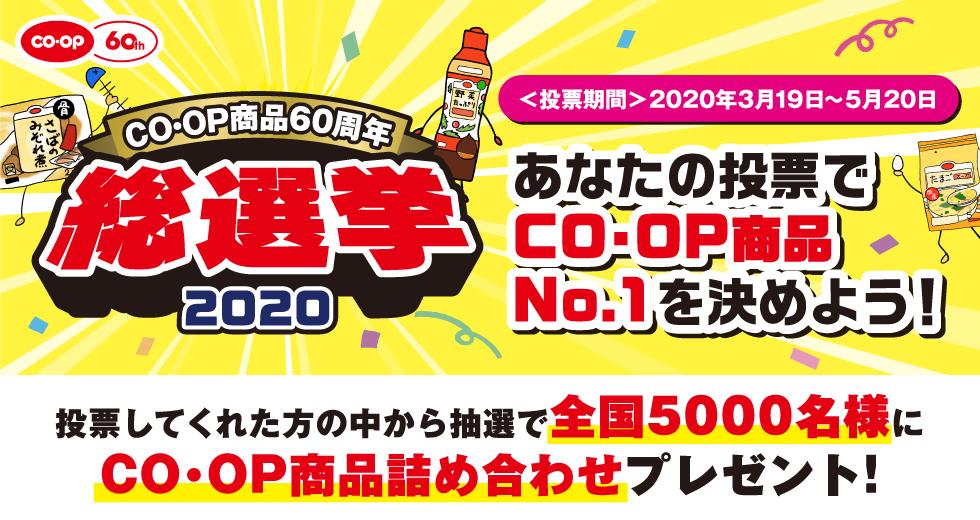 0228_01coop_webbanner_nouhin_big_ol.jpg