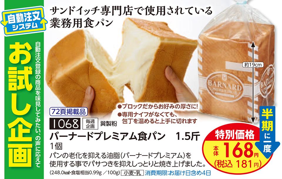 200113_bread_2.jpg