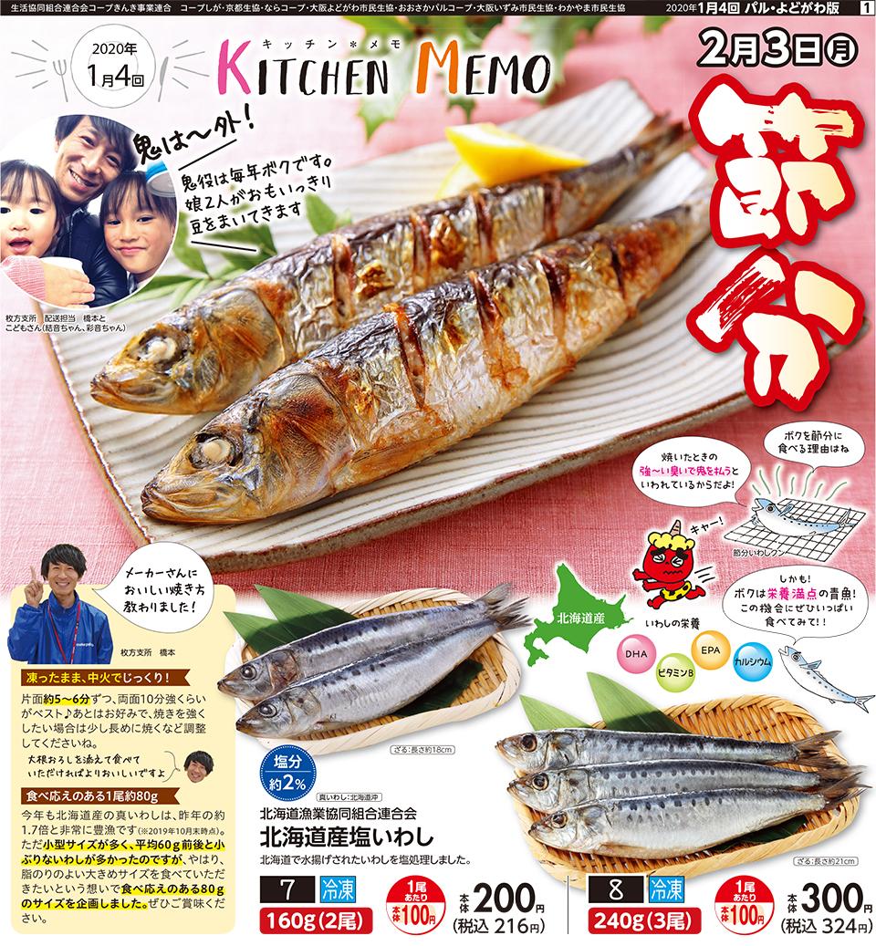 200113_iwashi_1.jpg