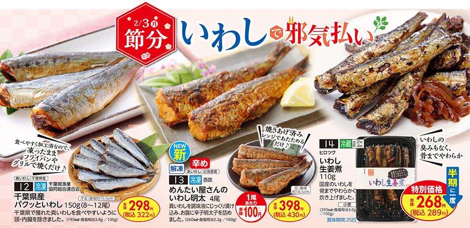 200113_iwashi_5.jpg