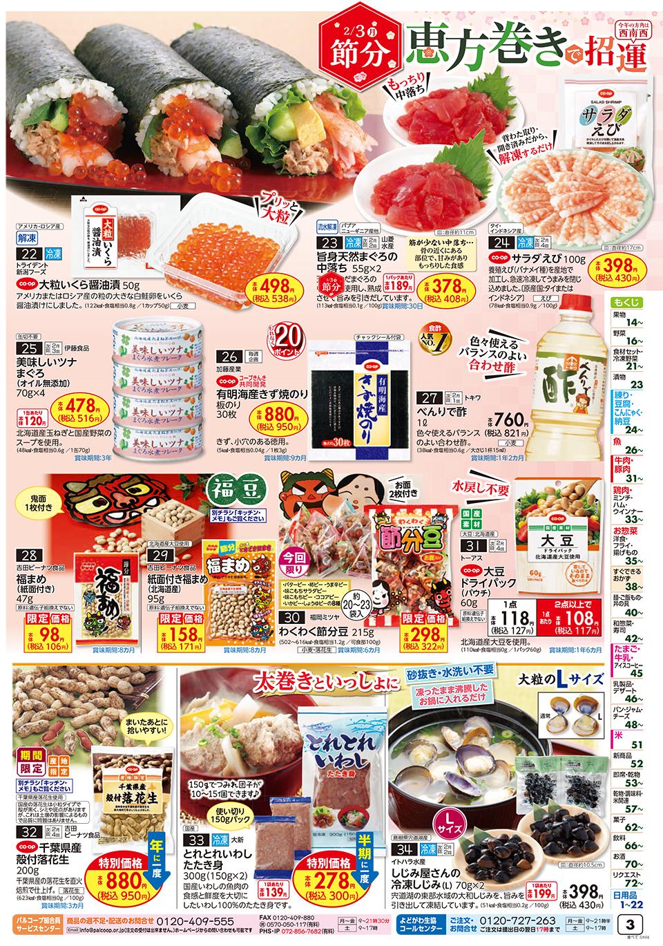 200113_iwashi_6.jpg