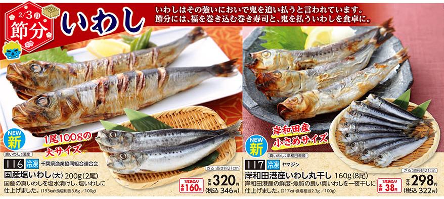 200113_iwashi_7.jpg