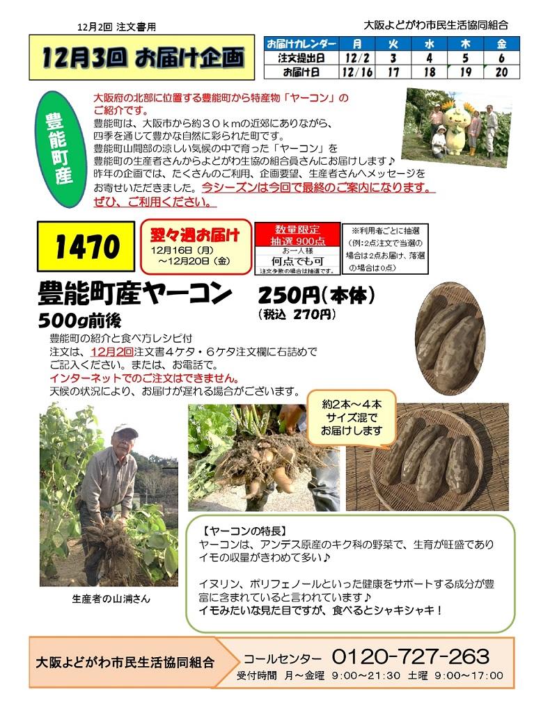 2019122ya-kon_page1.jpg
