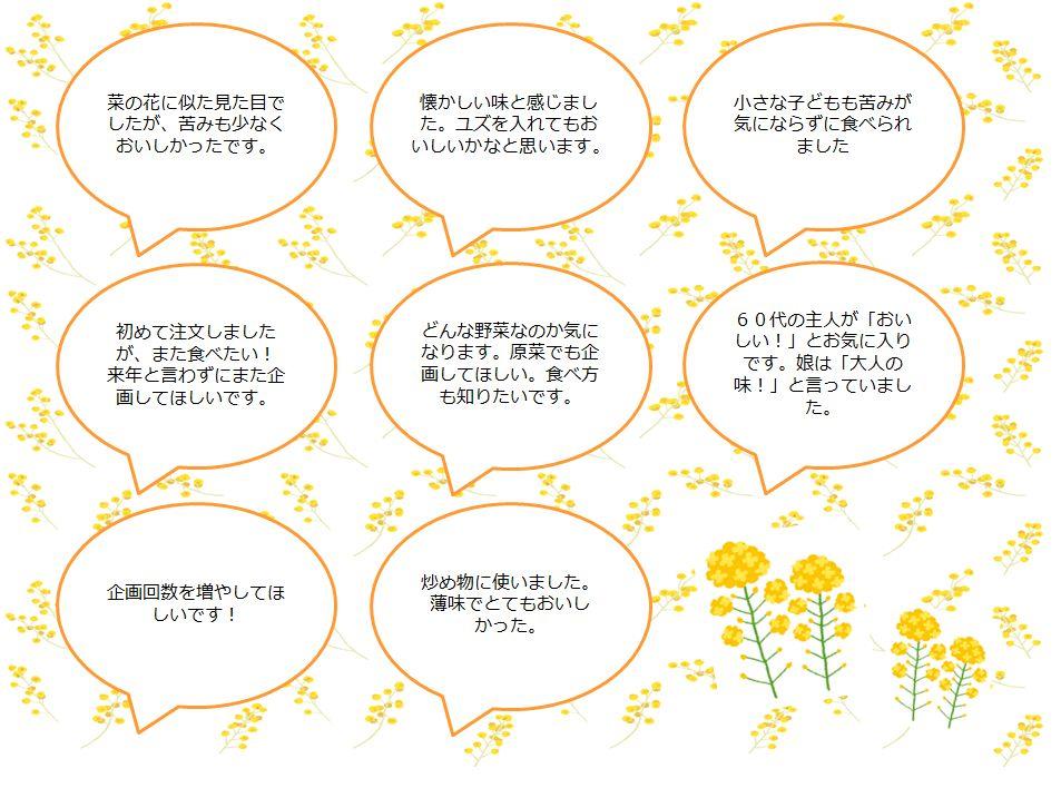 takamanakoe2.JPG