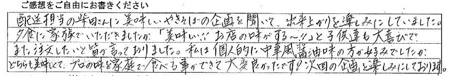 yakisobakoe2.JPG