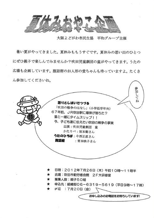 120726_natsuyasumi_oyakokik.jpg