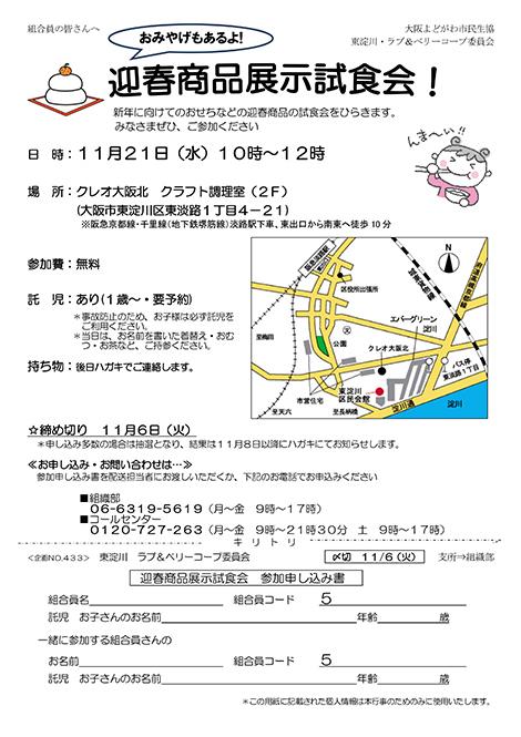 121121_shisyokukai