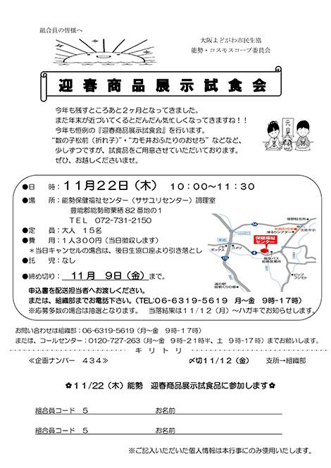 121122_shisyokukai