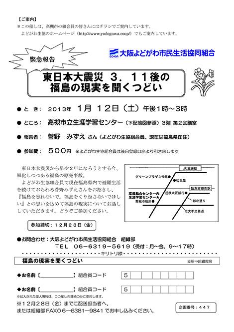 130113_yodo_shinsainotudoi