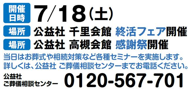 7月18日終活フェア