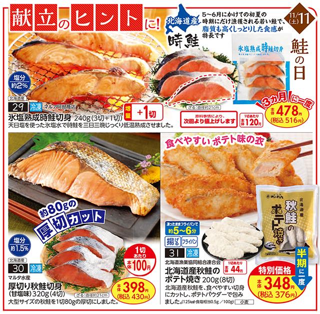 鮭 値段 時