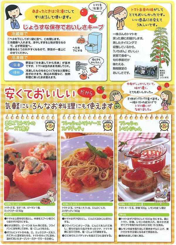 tomato1003-02.jpg