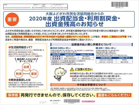20210611omote1.jpg