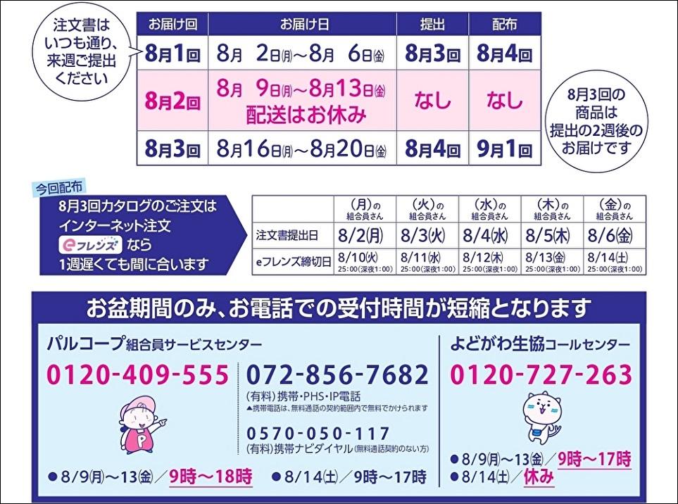 2021083 obon2.jpg
