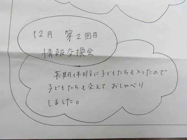 20190329eemon2.JPG