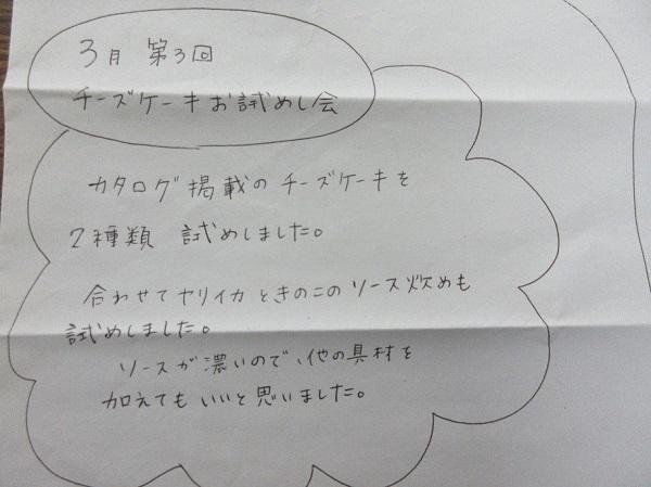 20190329eemon3.JPG