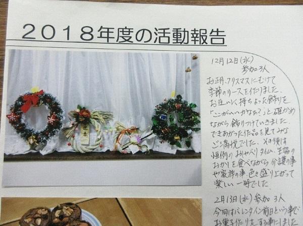 20190329suitopi3.JPG