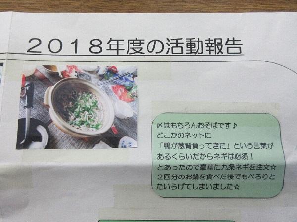 20190329tentama2.JPG