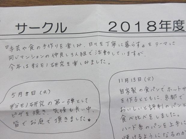 20190408kinoko3.jpg