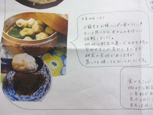 20190408kinoko4.jpg