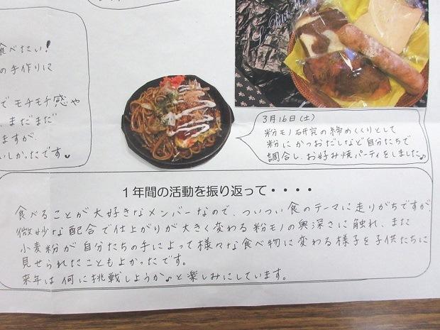 20190408kinoko6.jpg