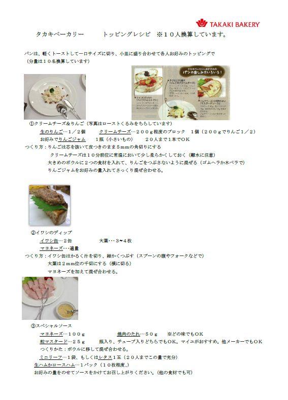 takakibe-kari-resipi115.JPG