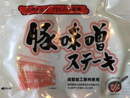 toyokafebutamiso4.jpg