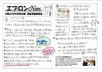epronnews_no11-1.jpg