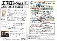 epronnews_no6.JPG