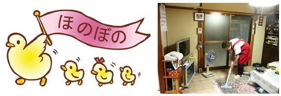 honobono_s.jpg